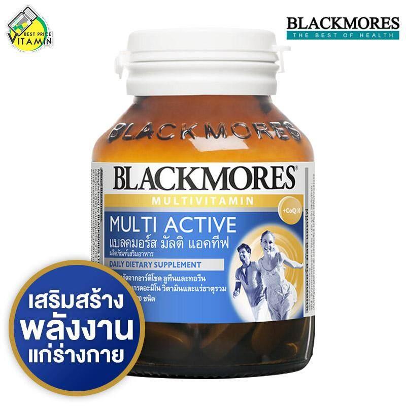 นครราชสีมา Blackmores Multi Active แบล็คมอร์ส มัลติ แอคทีฟ [30 เม็ด] เสริมสร้างพลังงานแก่ร่างกาย ต่อต้านอนุมูลอิสระ