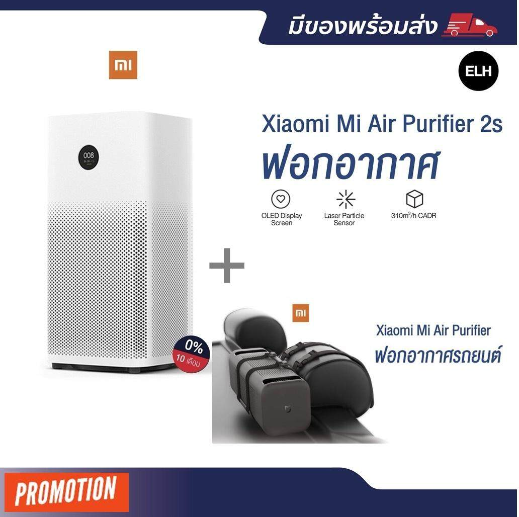 บัตรเครดิตซิตี้แบงก์ รีวอร์ด  นราธิวาส โปรโมชั่นแพ็คคู่ Xiaomi Mi Jia Air Purifier 2s เครื่องฟอกอากาศ Global Ver & Xiaomi Mi Jia Car Air Purifier เครื่องฟอกอากาศภายในรถยนต์