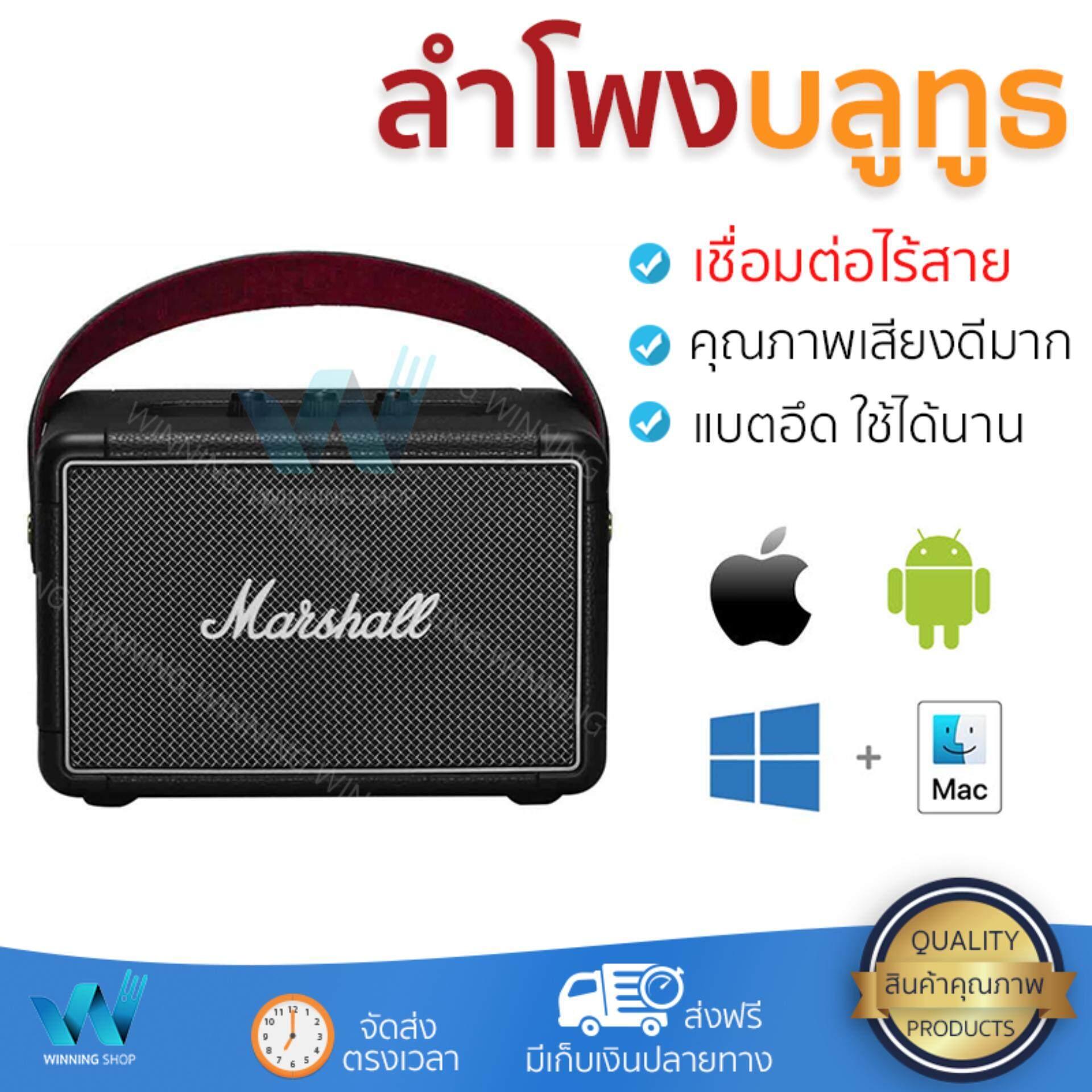 สอนใช้งาน  ภูเก็ต จัดส่งฟรี ลำโพงบลูทูธ  Marshall Bluetooth Speaker 2.1 Kilburn II Black เสียงใส คุณภาพเกินตัว Wireless Bluetooth Speaker รับประกัน 1 ปี