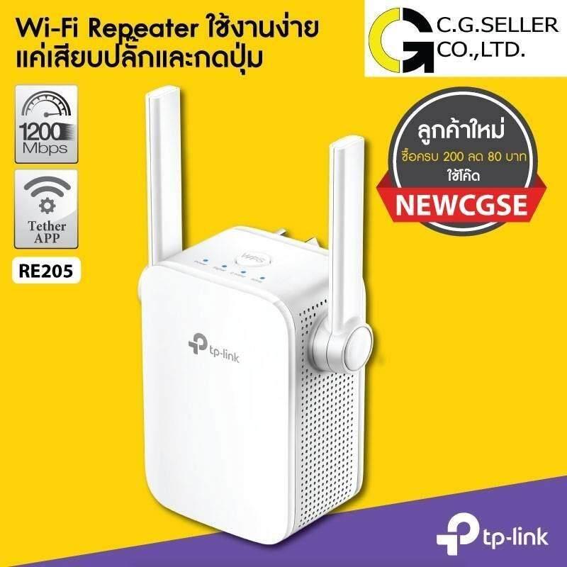 ขายดีมาก! มาใหม่ ของแท้ ส่งฟรี ! TP-LINK RE205 ประกันศูนย์LIFETIMEตัวขยายสัญญาณ ส่งKERRY AC750 Wi-Fi Range Extender Mode และ AP Mode