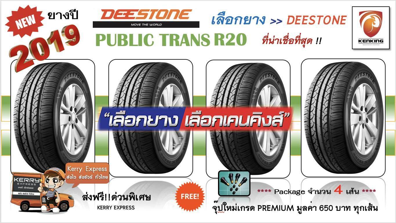 สมุทรสาคร ยางรถยนต์ขอบ15 Deestone 185/60 R15 (4 เส้น) NEW!! 2019 ต้องเลือกรุ่น PUBLIC TRANS R20 เท่านั้น FREE!! จุ๊ป KENKING POWER เกรด Premium 650 บาท (ลิขสิทธิ์แท้รายเดียว)