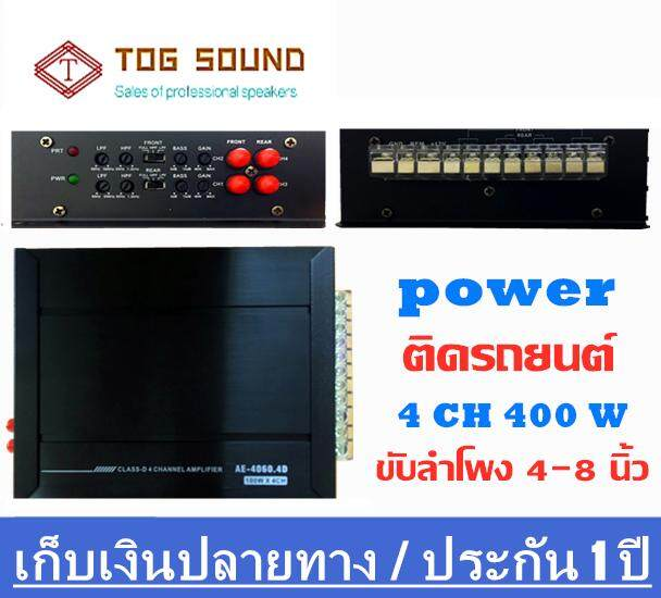 เพาเวอร์แอมป์ เพาเวอร์รถยนต์ เครื่องเสียงรถ Class D 4ชาแนล TOG SOUND แอมป์ขยายเสียง เพาเวอร์ขับซับ  แอมป์ขยาย เครื่องเสียงรถยนต์ ขับลำโพงซับ 10นิ้ว 2ดอก / กลางแหลม 6ดอก【POWER CLASS AB.4CHANNEL 100W*4CH】【สินค้าขายส่งจากโรงงานโดยตรง】