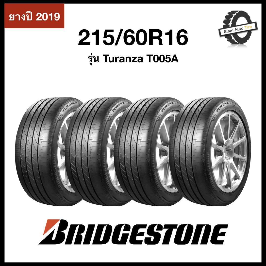ประกันภัย รถยนต์ แบบ ผ่อน ได้ บุรีรัมย์ Bridgestone ขนาด 215/60R16 รุ่น T005A จำนวน 4 เส้น (ส่งฟรี ยางใหม่ 2019)