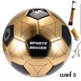 ฟุตบอล เบอร์ 5 Football No.05 MOT หนังเย็บ PVC แถมฟรี เครื่องสูบลมและตาข่ายเก็บลูกบอล มูลค่า 159 บาท
