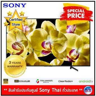 Sony Bravia 4K Ultra HD TV - HDR - Android TV - สมาร์ททีวี รุ่น KD-65X8000G ขนาด 65 นิ้ว X8000G Series
