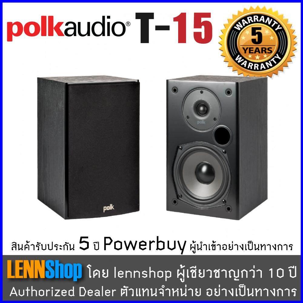 การใช้งาน  ชลบุรี Polk Audio - T15 (Black)  รับประกัน 5ปี ศูนย์ POWER BUY จากผู้นำเข้าอย่างเป็นทางการ ราคาต่อ ลำโพง 1คู่ ได้ลำโพง2ตัว ซ้าย-ขวา