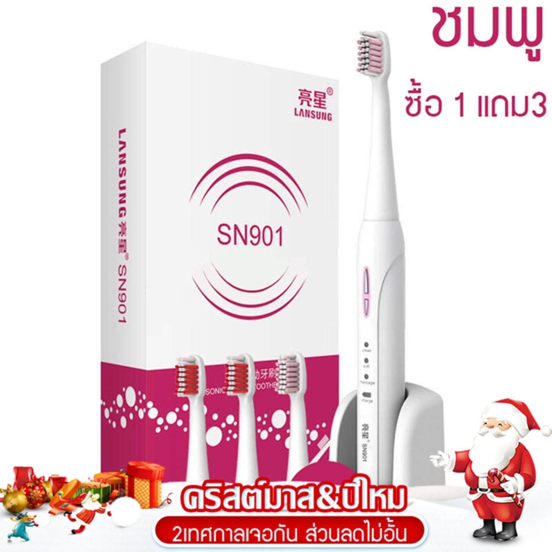 แปรงสีฟันไฟฟ้า รอยยิ้มขาวสดใสใน 1 สัปดาห์ พิษณุโลก แปรงสีฟัน แปรงสีฟันไฟฟ้า Sonic SN901 แบบชาร์จ Electronic Toothbrush  สำหรับผู้ใหญ่ ด้ามเดี่ยวแถมหัวแปรง 3 หัว แพ็คคู่รักแถมหัวแปรง 4 หัว ถูกกว่า  SavorLife