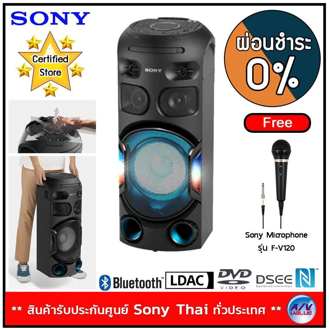 ยี่ห้อนี้ดีไหม  บึงกาฬ Sony รุ่น MHC-V42D ลำโพงปาร์ตี้แบบไร้สาย  พร้อมเสียงเบสระยะไกล (Free: Sony Microphone รุ่น F-V120) **ผ่อนชำระ 0% **