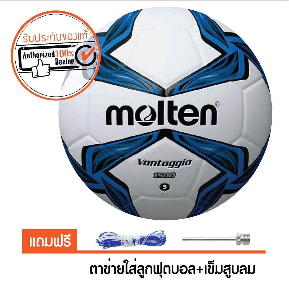 สอนใช้งาน  นราธิวาส MOLTEN  ฟุตบอลหนังอัด PVC รุ่น F5V1500 (สีขาว/น้ำเงิน/ดำ) (ออกใบกำกับภาษีได้)