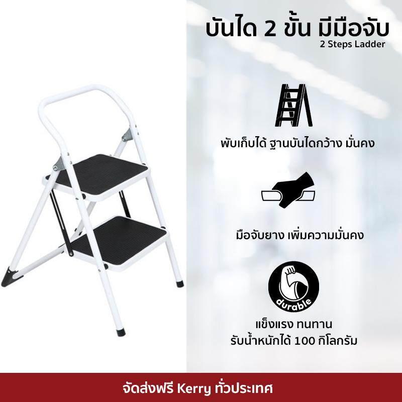 ขายดีมาก! ราคาพิเศษ บันได STEP 2 ขั้น มีมือจับ ฐานกว้าง รองพื้นยาง มั่นคง สีขาวมือจับสีดำ 2 Steps Ladder จัดส่งฟรี Kerry ทั่วประเทศ