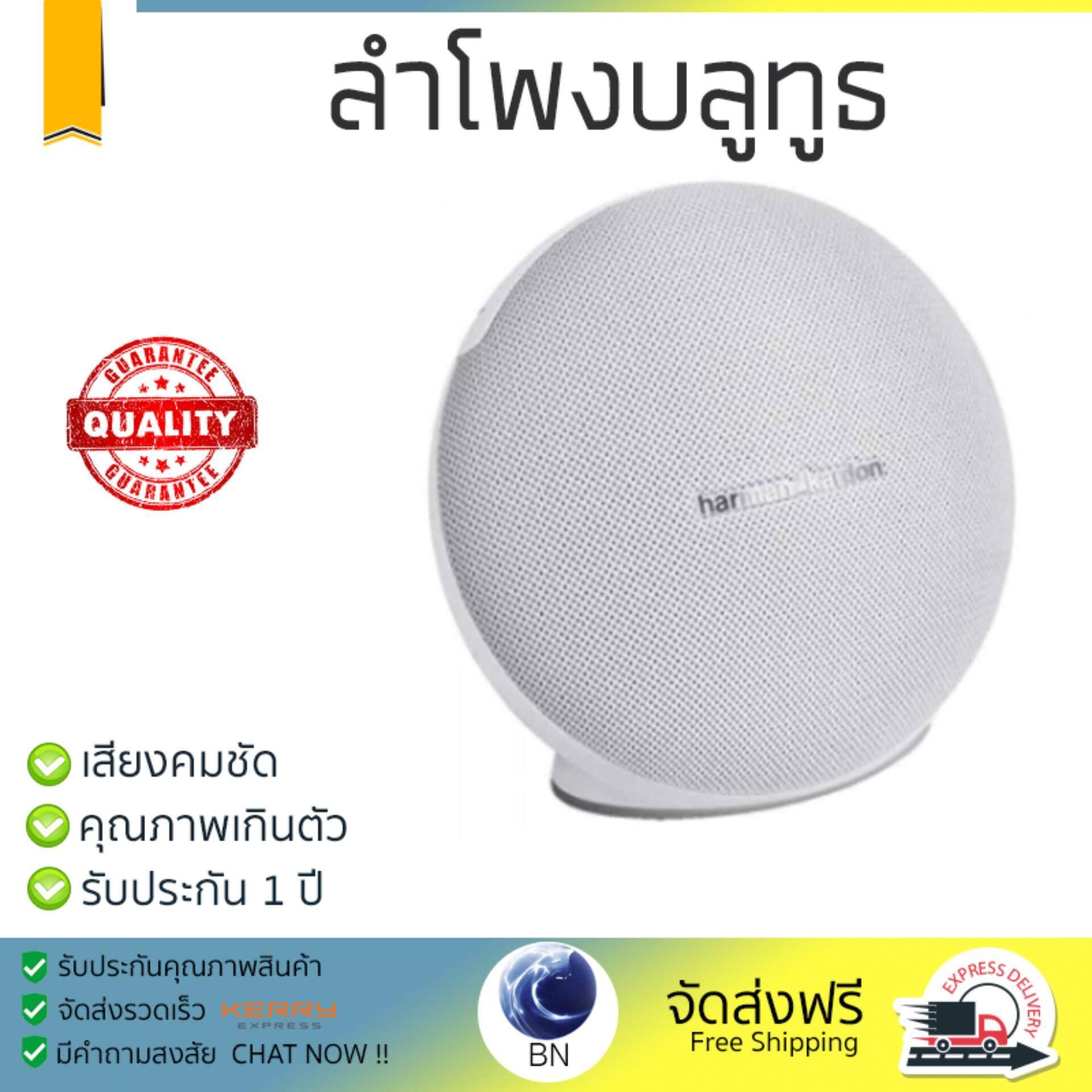 การใช้งาน  มุกดาหาร จัดส่งฟรี ลำโพงบลูทูธ  Harman Kardon Bluetooth Speaker 2.1 Onyx Mini White เสียงใส คุณภาพเกินตัว Wireless Bluetooth Speaker รับประกัน 1 ปี