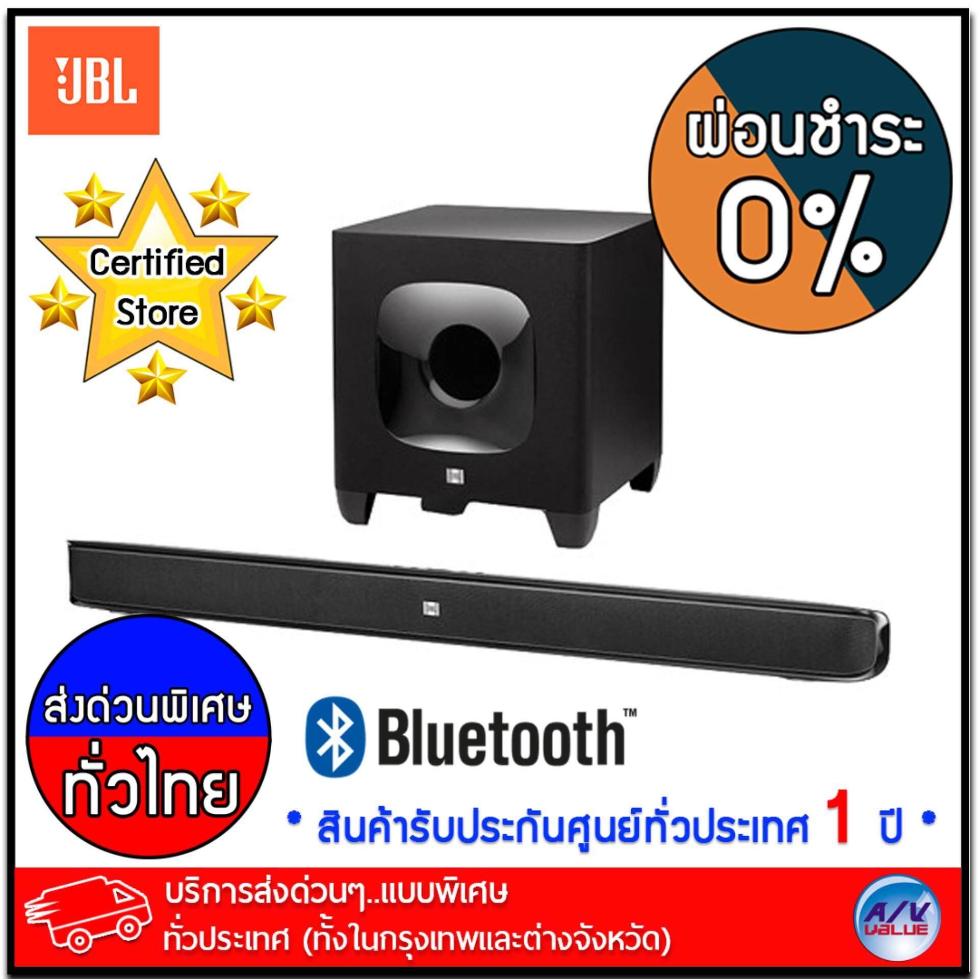 พะเยา JBL Cinema Soundbar รุ่น SB-400 **สินค้าราคาพิเศษมีจำนวนจำกัด!!