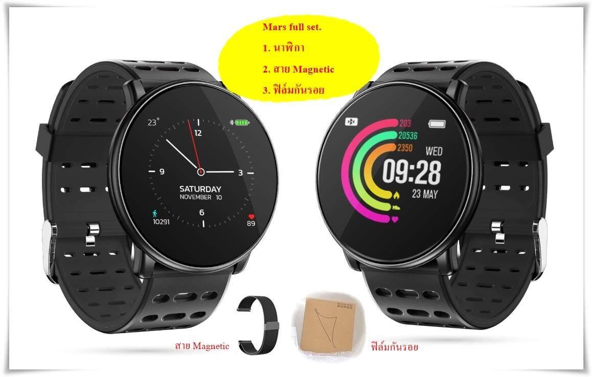 เก็บเงินปลายทางได้ Full Set! นาฬิกา+สาย Magnetic+ฟิล์มกันรอย!! Mars Smart watch นาฬิกาสมาทวอช นาฬิกาข้อมือ นาฬิกาวิ่ง นาฬิกาวัดชีพจร รองรับภาษาไทย iOs Android Bluetooth ประกันศูนย์ 1 ปี ส่งฟรี Kerry ม