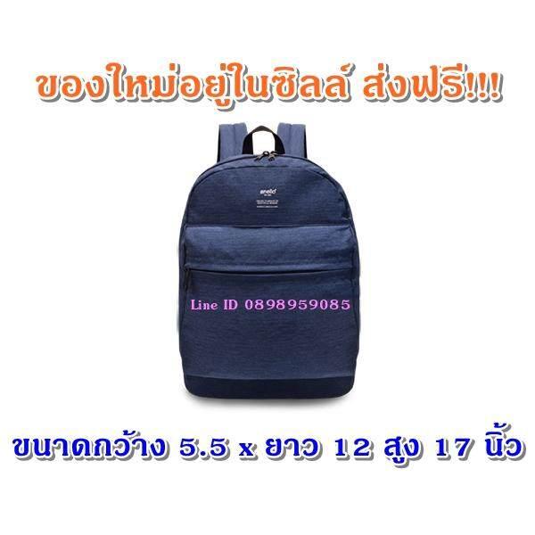 อุบลราชธานี ส่งฟรี!! ของแท้!! กระเป๋า anello รุ่น The Pocket Backpack ของใหม่ในซิลล์ anello EST.2005 DESIGNED BY CARROT CO. IN JAPAN