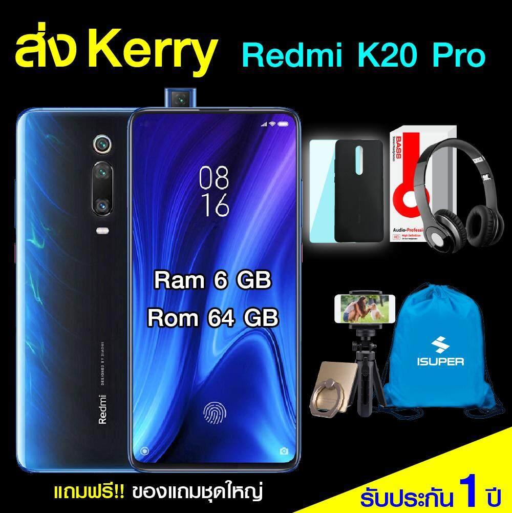 ยี่ห้อไหนดี  ตรัง 【ของแถมชุดใหญ่ !! 】Xiaomi Redmi K20 Pro (6/64GB)  แถมฟรี!! หูฟัง Bass + Sport Bag(คละสี) +ขาตั้งกล้อง Tripod + แหวนตั้งมือถือ + Premium Black Case [[ รับประกันศูนย์จีน 1 ปี ]] / ShoppingD