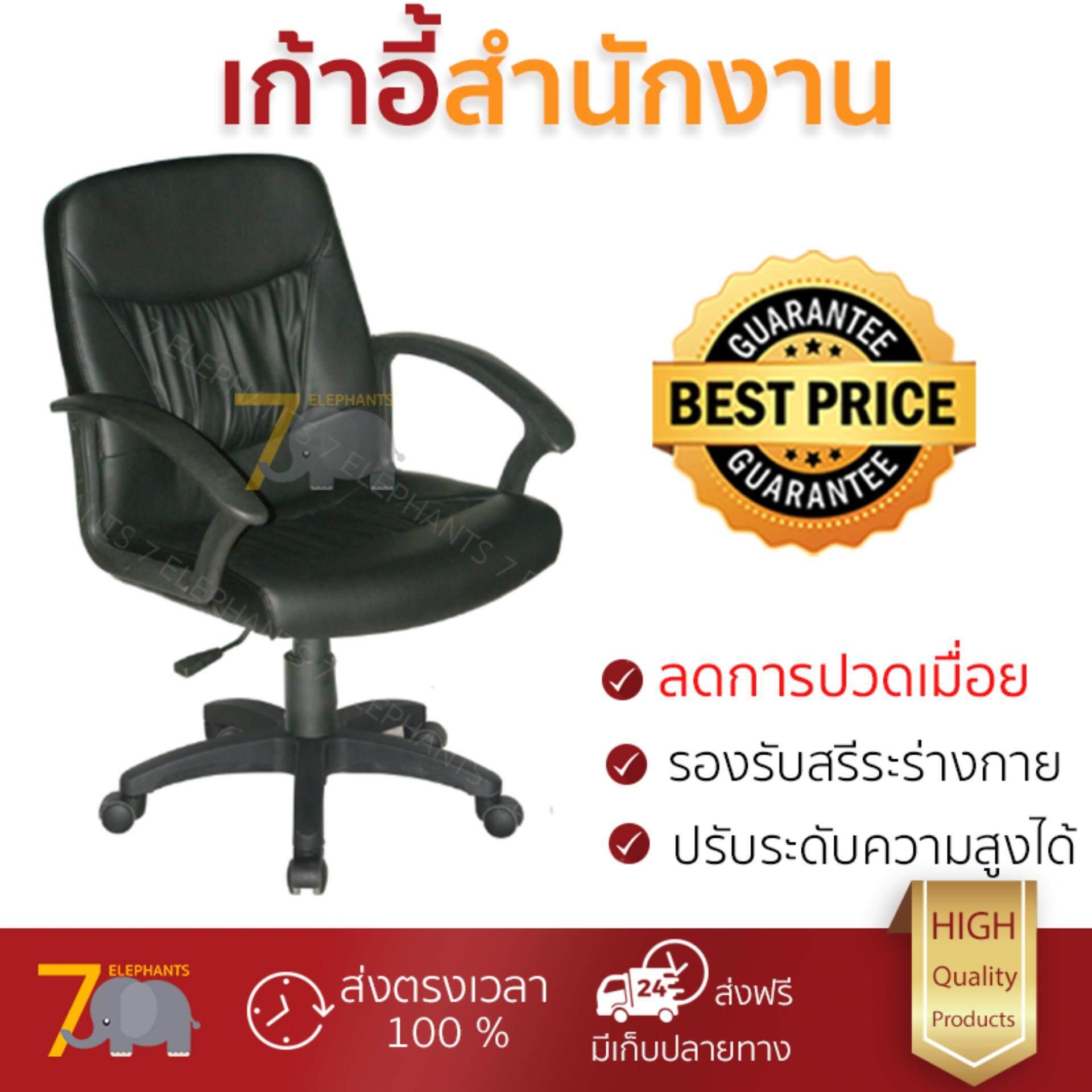 ลดสุดๆ ราคาพิเศษ เก้าอี้ทำงาน เก้าอี้สำนักงาน SMITH เก้าอี้สำนักงานLK223B01 สีดำ ลดอาการปวดเมื่อยลำคอและไหล่ เบาะนุ่มกำลังดี นั่งสบาย ไม่อึดอัด ปรับระดับความสูงได้ Office Chair จัดส่งฟรี kerry ทั่วประ
