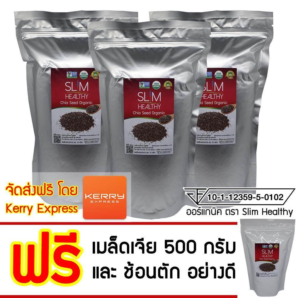 ส่งทั่วไทย เมล็ดเจีย 3 กิโลกรัม แถม 500 กรัม (ส่งฟรี Kerry ไม่บวกเพิ่ม) Organic Chia seeds Slim Healthy อาหารเสริมลดน้ำหนัก เมล็ดเซีย ราคาส่ง ออร์แกนิค เมล็ดเชีย ขายส่ง ลาซาด้า Chia seed lazada