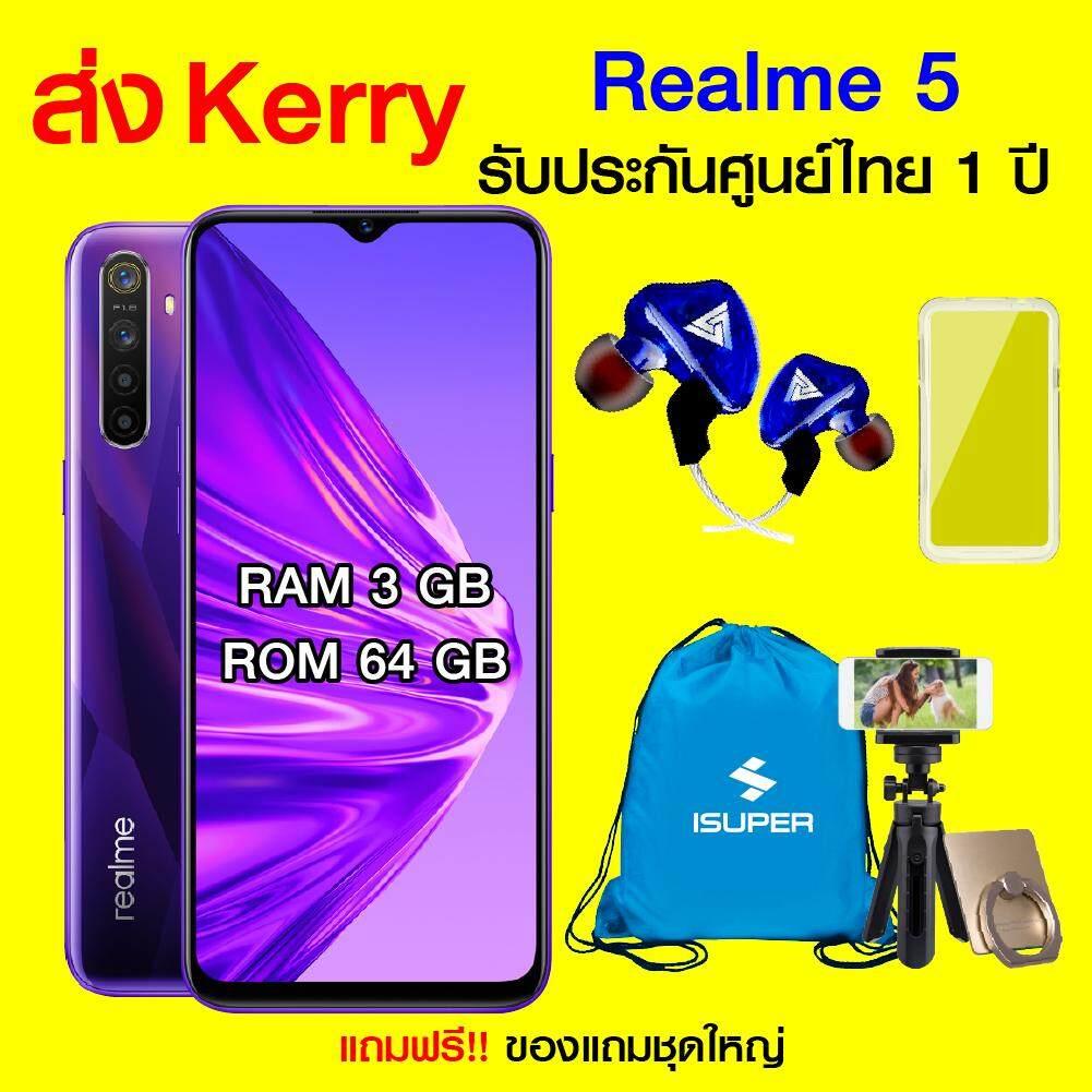 ยี่ห้อไหนดี  มุกดาหาร 【แพ็คส่งใน 1 วัน】【รับประกันศูนย์ไทย 1 ปี】【ส่งฟรี!!】【ของแถม Jumbo Set !!】Realme 5 (3/64GB)  แถมฟรี!! QKZ CK5 + Isuper Sport Bag + ขาตั้งกล้อง Tripod + แหวนตั้งมือถือ / GodungIT