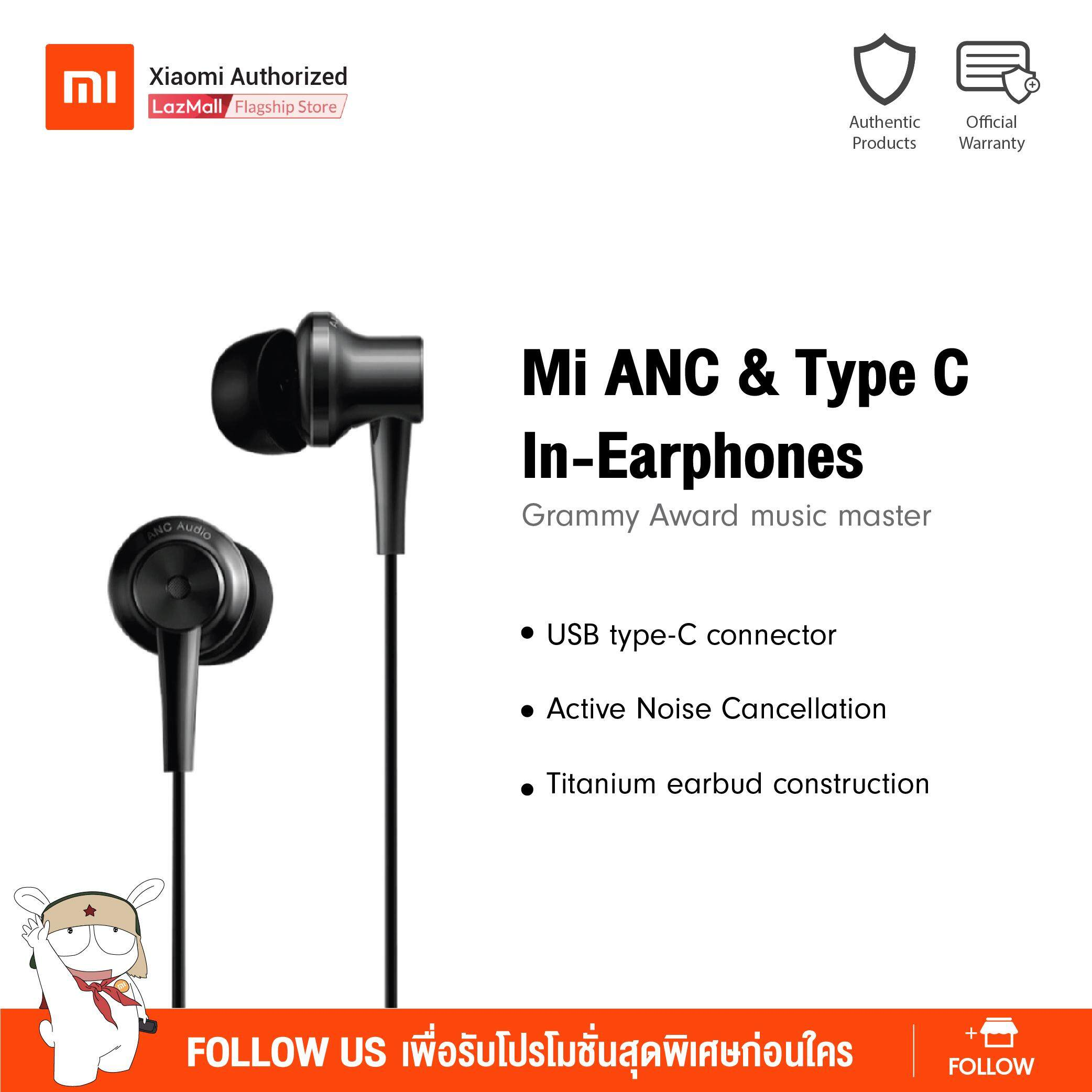 มหาสารคาม Mi Noise Cancelling Earphones (Type-C)