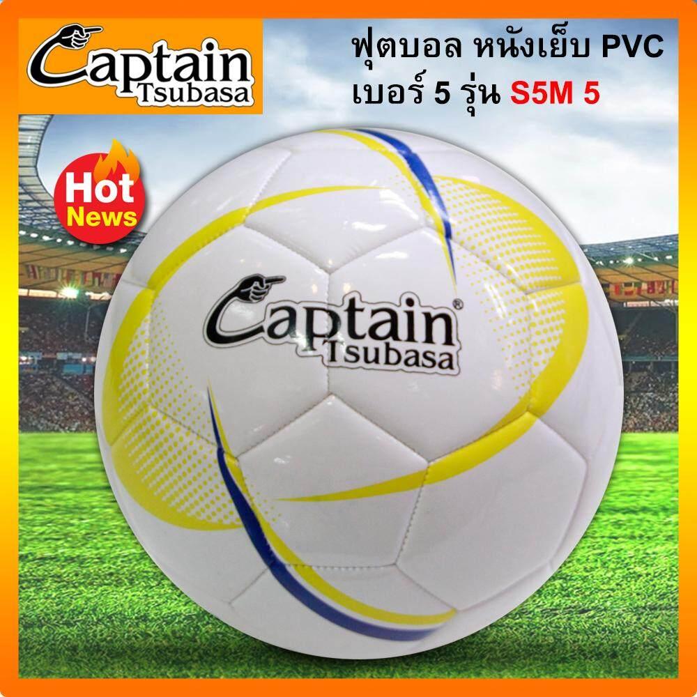 ยี่ห้อนี้ดีไหม  พัทลุง Captain Tsubasa  football ลูกฟุตบอล ลูกบอล หนังเย็บ PVC เบอร์ 5 รุ่น S5M5