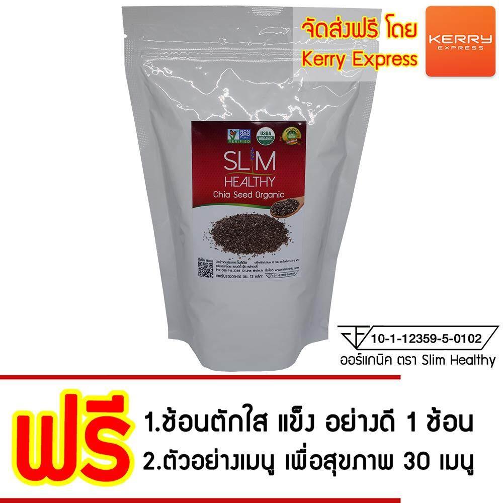เมล็ดเจีย 500 กรัม (ส่งฟรี Kerry ไม่บวกเพิ่ม) Organic Chia seeds Slim Healthy อาหารเสริมลดน้ำหนัก เมล็ดเซีย ออร์แกนิค เมล็ดเชีย ลาซาด้า Chia seed lazada