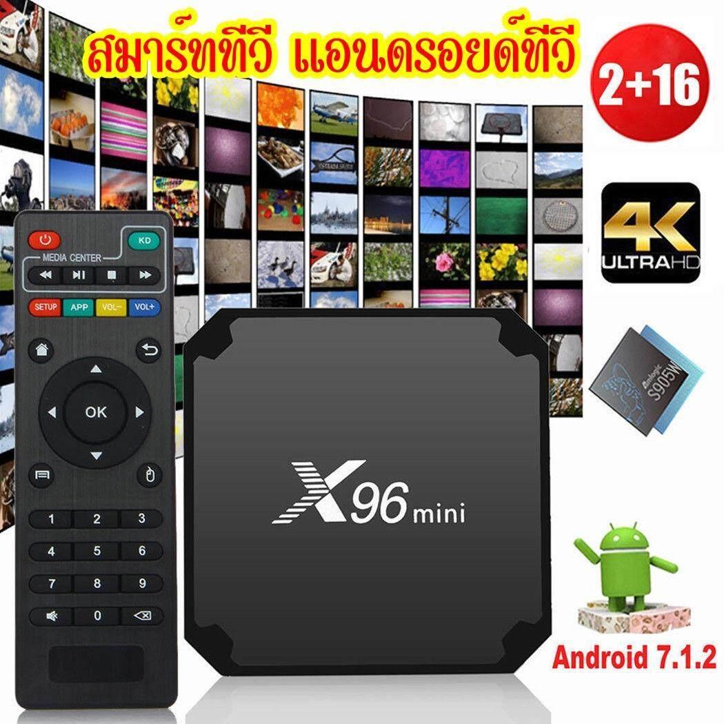ยี่ห้อนี้ดีไหม  ตราด กล่องแอนดรอยด์ทีวี Android 7.1.2 BOX สมาร์ททีวี แอนดรอยด์ทีวี ดิจิตอลแอนดรอยด์ทีวี แอนดรอยด์บ็อกซ์ Android TV Box Smart TV Box รุ่น X96 mini S905W 4K Ram 2GB   Rom 16 GB