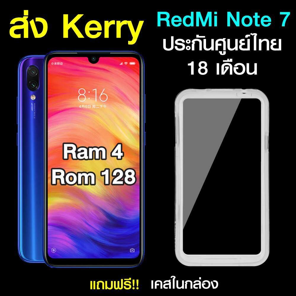 สอนใช้งาน  ตรัง 【ใช้คูปองลดเพิ่มอีก】 Xiaomi Redmi Note 7(4/128GB) + พร้อมเคสในกล่อง [[ ประกันศูนย์ไทยนาน 18 เดือน!! ]] / Shopping D