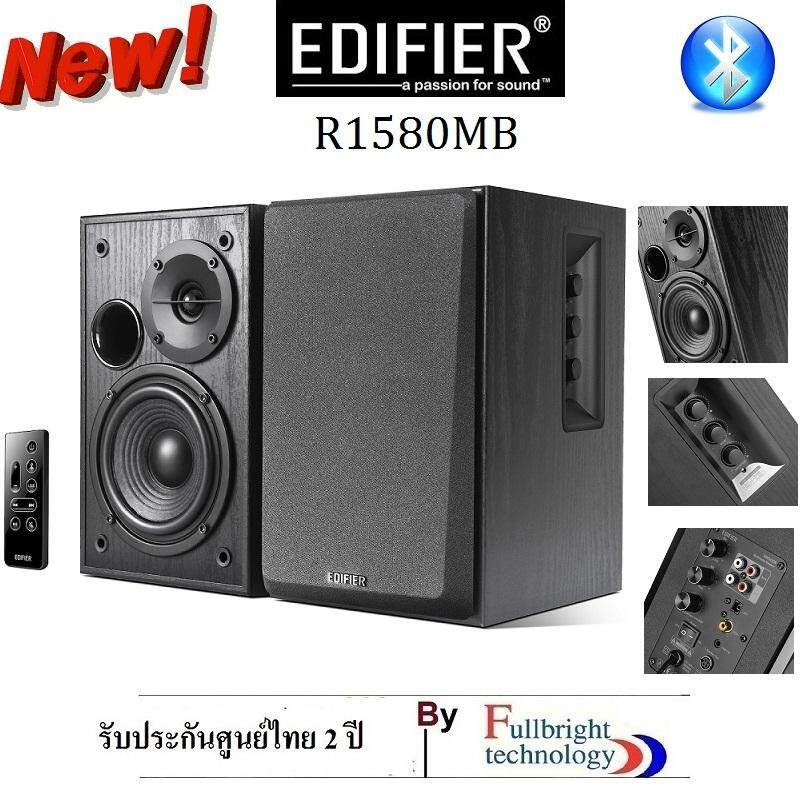 ยี่ห้อไหนดี  สุรินทร์ Edifier R1580MB Bluetooth Multifunctional speakers 2.0 ch. 42 Watt ลำโพงเสียงคุณภาพ ในราคาสุดคุ้ม รับประกันศูนย์ 2 ปี