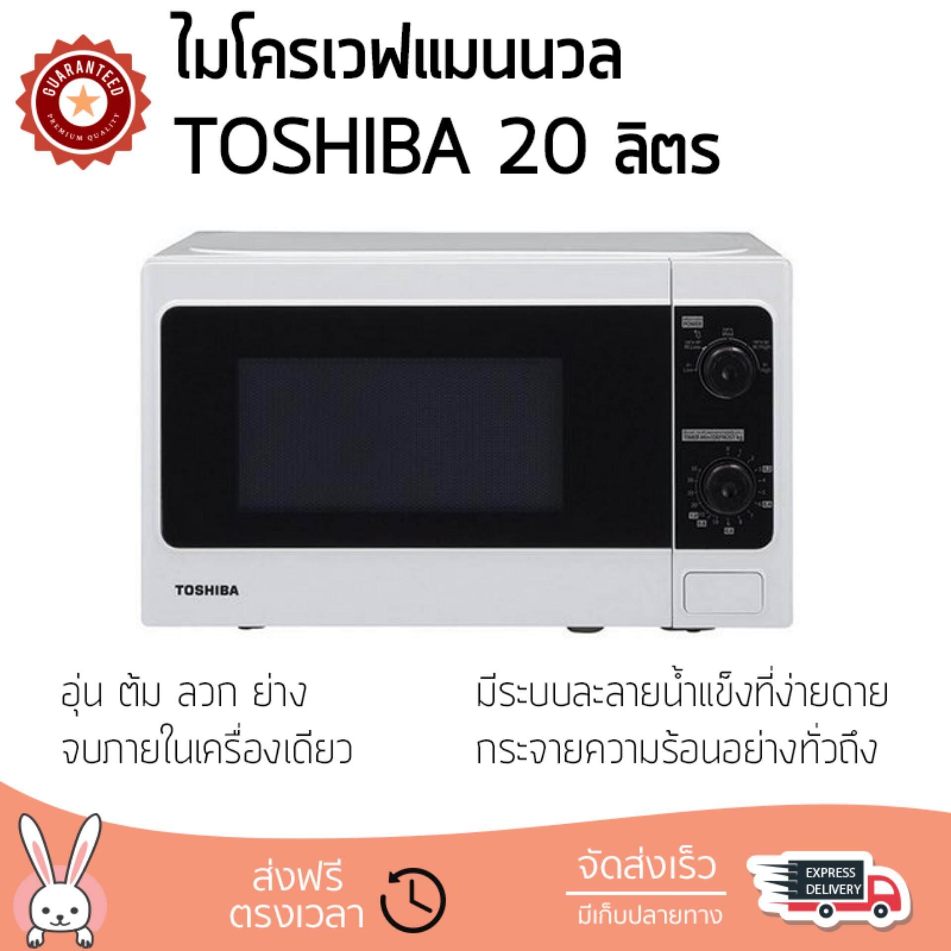 รุ่นใหม่ล่าสุด ไมโครเวฟ เตาอบไมโครเวฟ ไมโครเวฟแมนนวล TOSHIBA ER-SM20(W)TH 20L | TOSHIBA | ER-SM20(W)TH ปรับระดับความร้อนได้หลายระดับ มีฟังก์ชันละลายน้ำแข็ง ใช้งานง่าย Microwave จัดส่งฟรีทั่วประเทศ