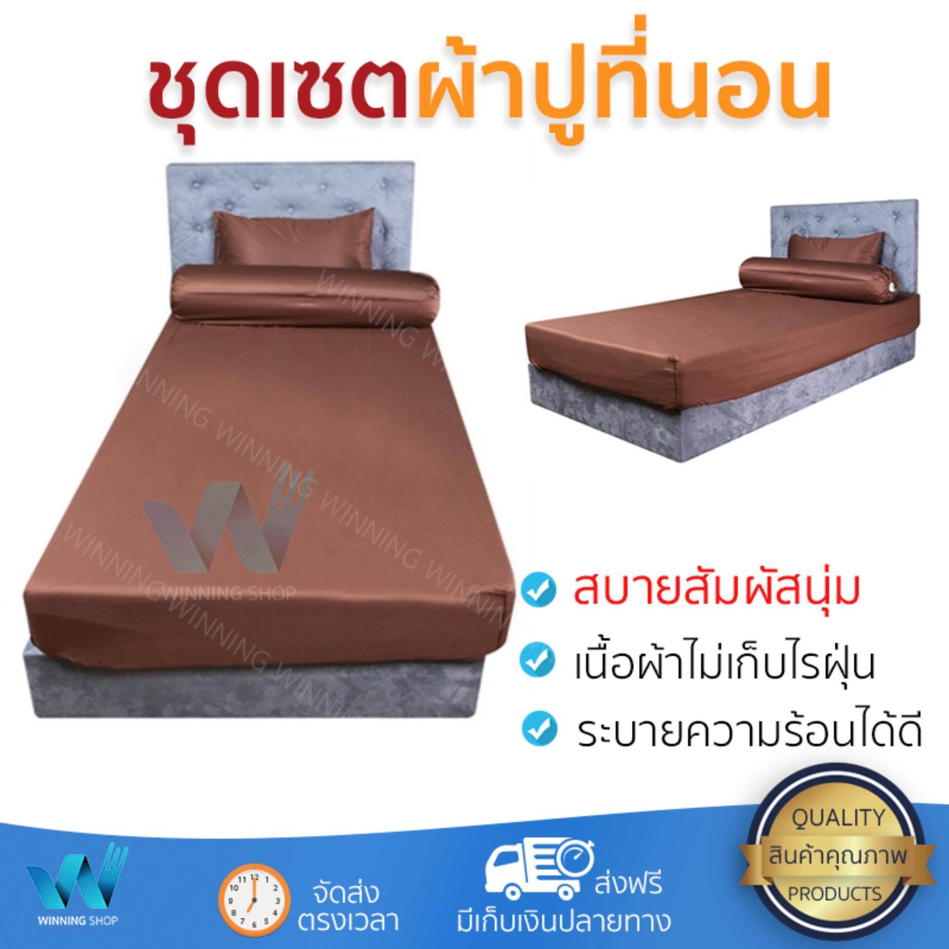 ขายดีมาก! ผ้าปูที่นอน ผ้าปูที่นอนกันไรฝุ่น ผ้าปู T3 HOME LIVING STYLE 375TC SHIN น้ำตาลเข้ม | HOME LIVING STYLE | ผ้าปูT3HLS375TC SHIN สัมผัสนุ่ม นอนหลับสบาย เส้นใยทอพิเศษ ระบายความร้อนได้ดี กันเชื้อร