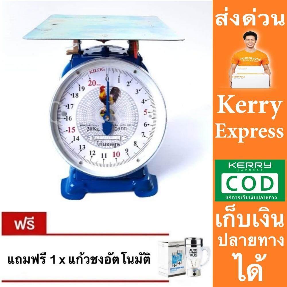 สุดยอดสินค้า!! ไก่คู่สมอ จานแบน 20 กิโลกรัม ตาชั่ง เครื่องชั่งสปริง เครื่องชั่งน้ำหนัก แถมฟรี แก้วชงอัตโนมัติ ส่งด่วน Kerry Express
