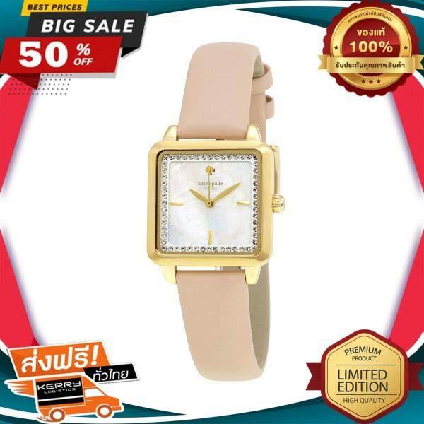 เก็บเงินปลายทางได้ WOW! นาฬิกาข้อมือคุณผู้หญิง Kate Spade นาฬิกาข้อมือผู้หญิง รุ่น KSW1113 สีชมพู ของแท้ 100% สินค้าขายดี จัดส่งฟรี Kerry!! ศูนย์รวม นาฬิกา casio นาฬิกาผู้หญิง นาฬิกาผู้ชาย นาฬิกา seik