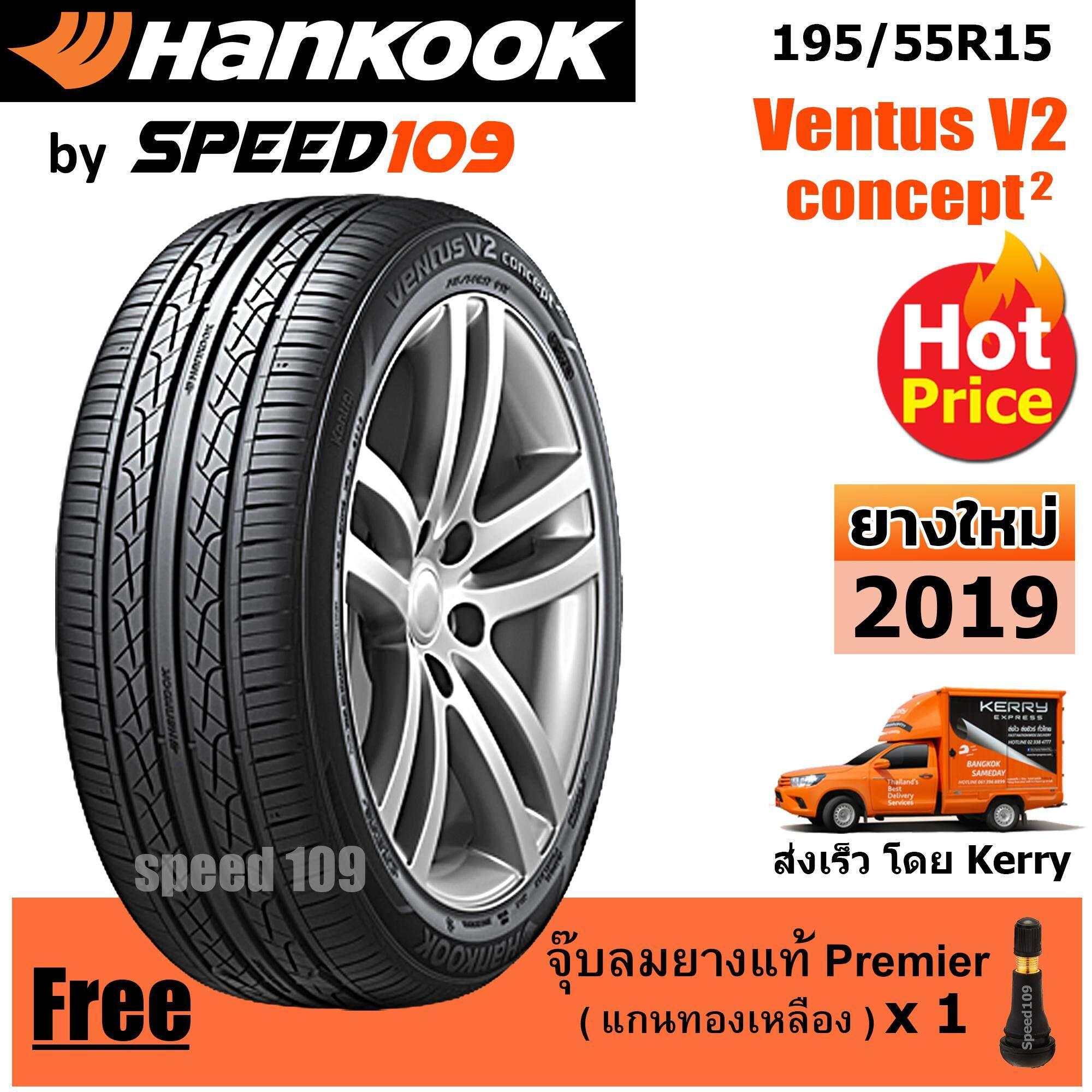 ประกันภัย รถยนต์ ชั้น 3 ราคา ถูก สุโขทัย HANKOOK ยางรถยนต์ ขอบ 15 ขนาด 195/55R15 รุ่น Ventus V2 Concept2 - 1 เส้น (ปี 2019)