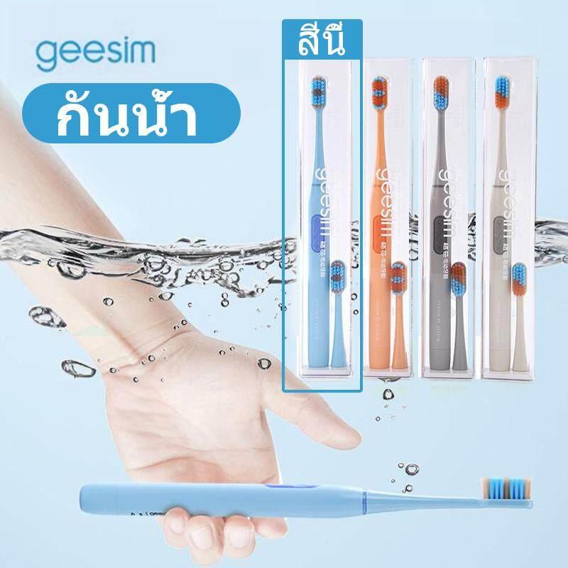 แปรงสีฟันไฟฟ้าเพื่อรอยยิ้มขาวสดใส สระแก้ว geesim G02 Electric Toothbrushes Sonic Vibration แปรงฟันไฟฟ้า แปรงสีฟันไฟฟ้าแบบชาร์จได้ พร้อมหัวเปลี่ยน Ultrasonic Toothbrush