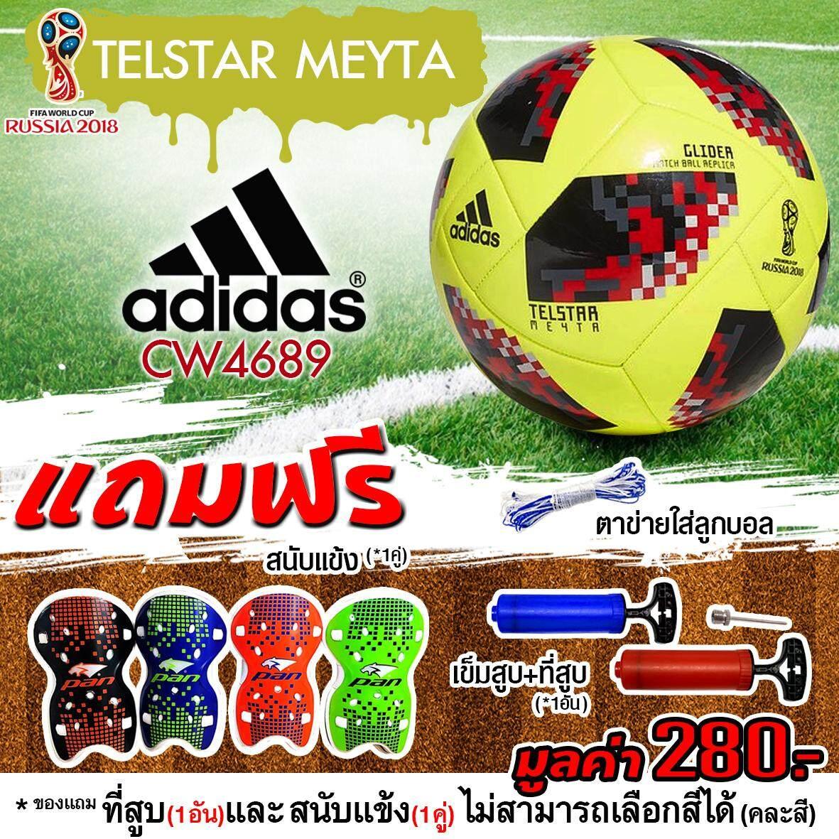 สอนใช้งาน  สุพรรณบุรี Adidas ลูกฟุตบอล หนังเย็บ  Football WorldCup 18 Knockout Glider Ball CW4689 (800) แถมฟรี ตาข่ายใส่ลูกฟุตบอล + เข็มสูบสูบลม + สูบมือ HP-04 + สนับแข้ง Shin Guard Pan PSS025(280)