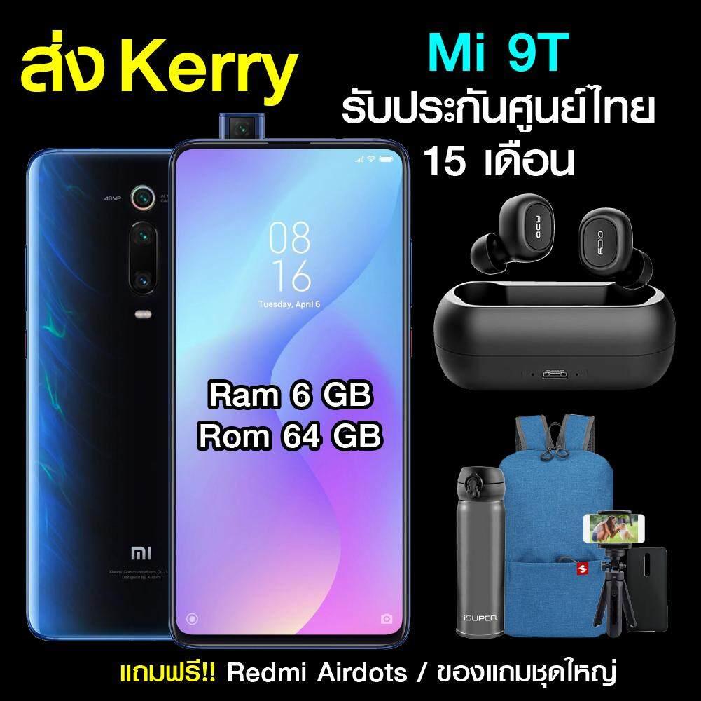 ลำพูน 【ของแถมชุดใหญ่】【ส่งฟรี!!】【ประกัน 15 เดือน】Xiaomi Mi 9T (6/64GB) แถมฟรี!! กระเป๋า isuperbagpack (คละสี) + หูฟัง QCY + กระบอกน้ำ Stainless เก็บความเย็น + ขาตั้งกล้อง Tripod + พร้อมเคสในกล่อง / Shopping D