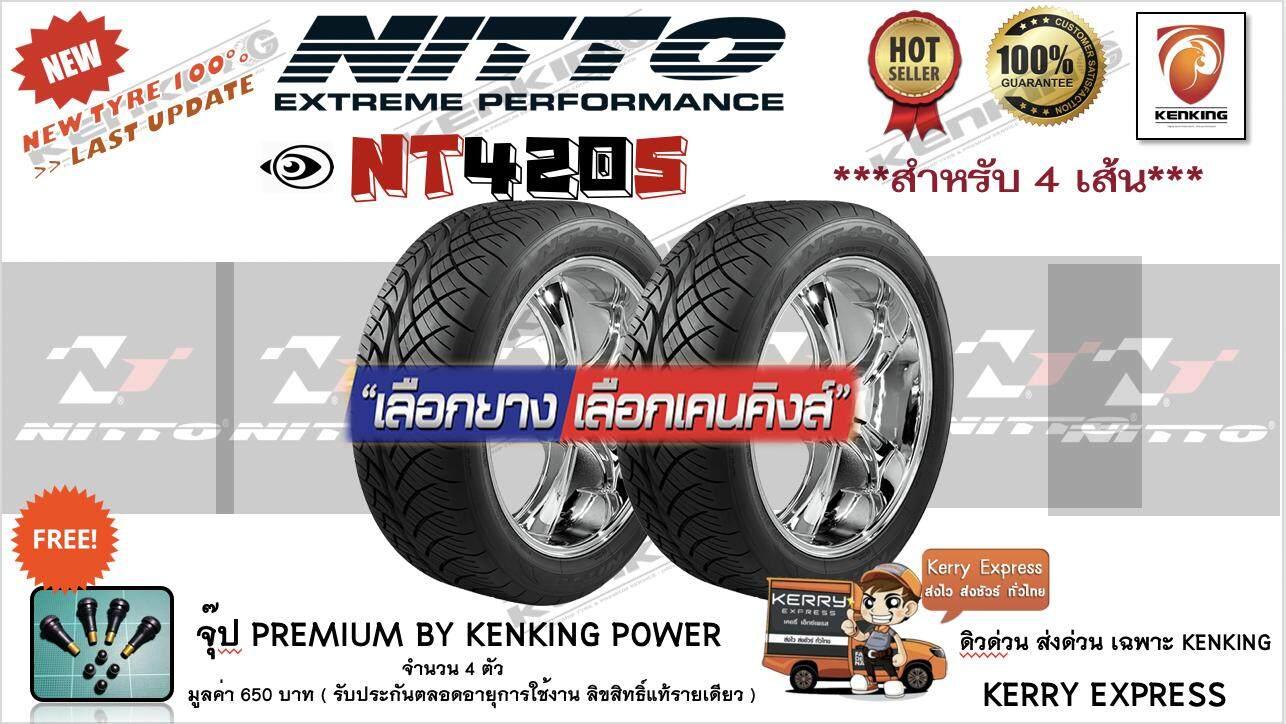 สิงห์บุรี ยางรถยนต์ขอบ20 Nitto 265/50 R20 รุ่น 420S ( 2 เส้น) FREE !! จุ๊ป PREMIUM BY KENKING POWER 650 บาท MADE IN JAPAN แท้ (ลิขสิทธิแท้รายเดียว)