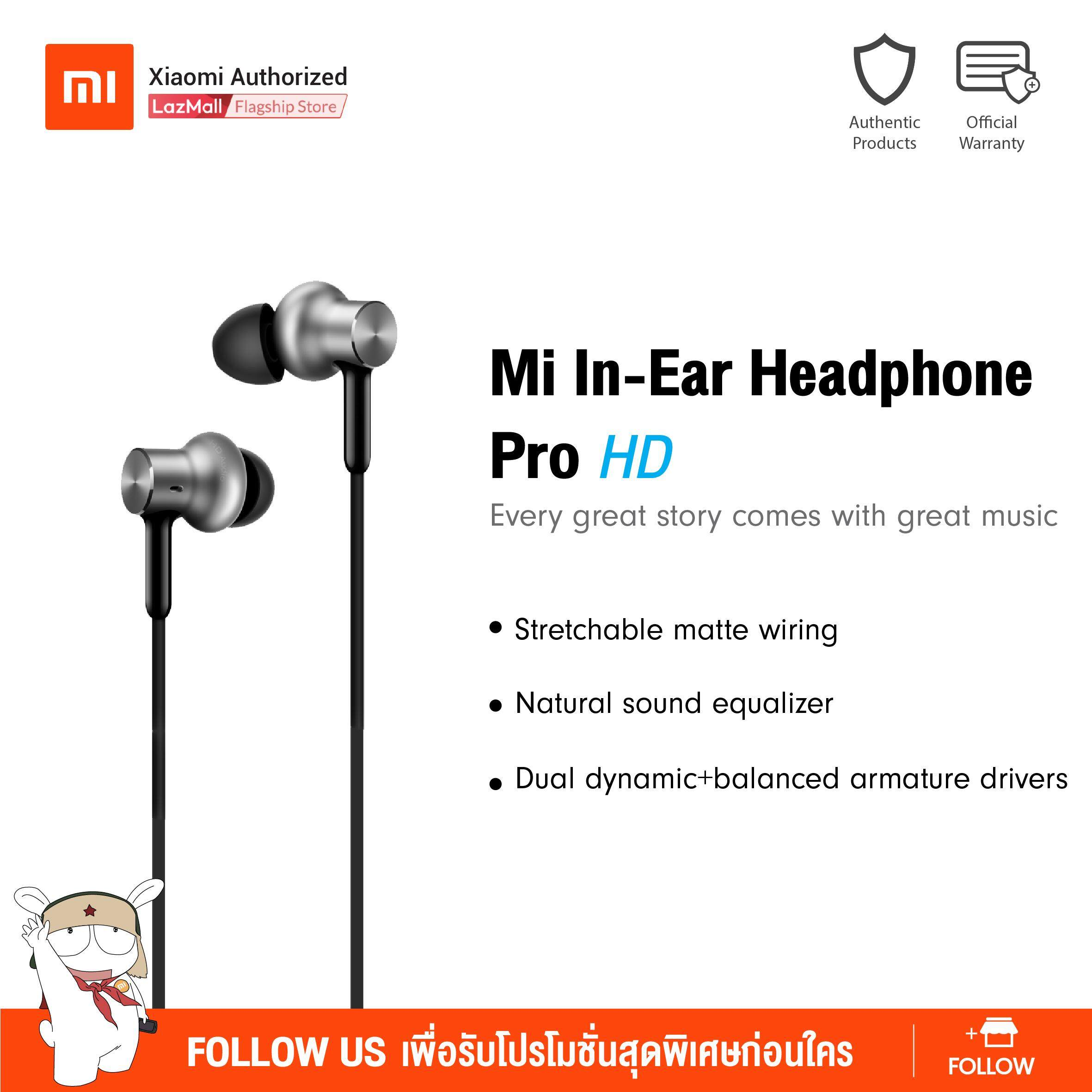ปัตตานี Mi In-Ear Headphones Pro HD