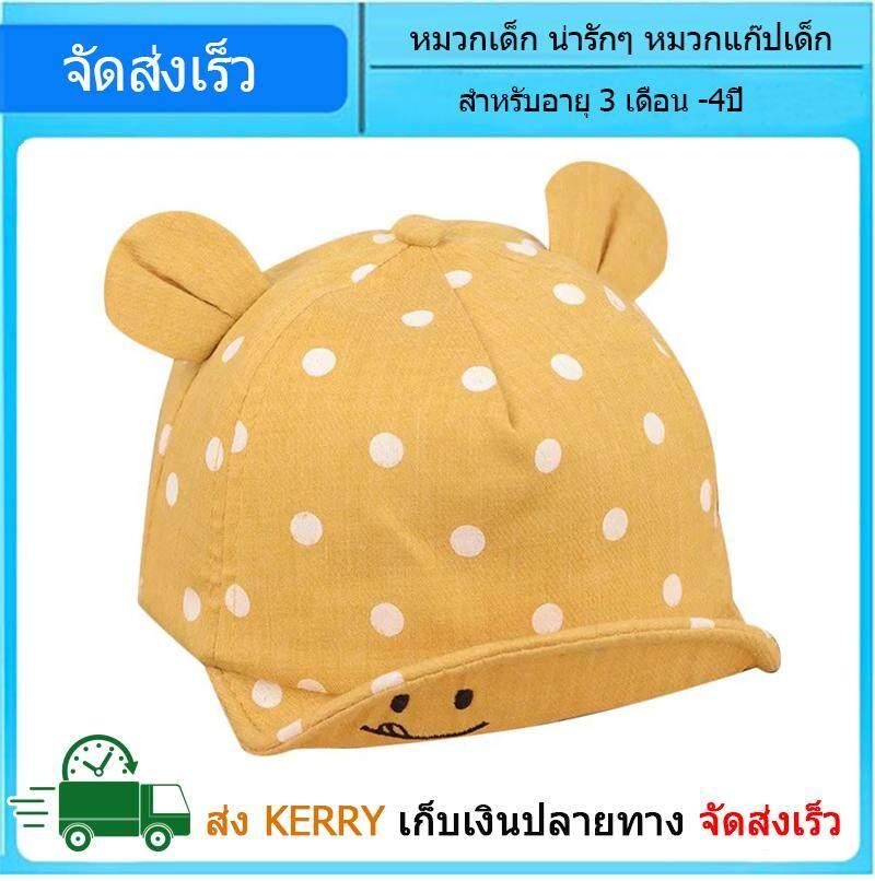 สุดยอดสินค้า!! หมวกเด็ก หมวกแก๊ปเด็ก หมวกเด็กอ่อน หมวกเด็กทารก หมวกเด็กแฟชั่น หมวกเบสบอล ลายจุด สีเหลือง Baby Hat สําหรับเด็กอายุประมาณ 3 เดือน-4 ปี หรือเด็กรอบศีรษะประมาณไม่เกิน 54 ซม.(ส่งเร็ว KERRY)