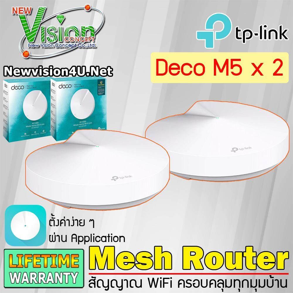 สุดยอดสินค้า!! TP-Link Deco M5 Pack2 AC1300 Smart Home Mesh Wi-Fi System ขนส่งโดย Kerry Express