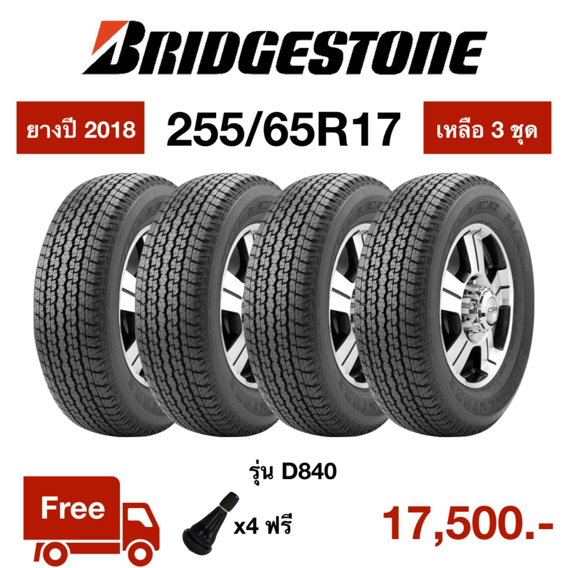 ประกันภัย รถยนต์ 2+ สุราษฎร์ธานี Bridgestone ยางรถยนต์ 255/65R17 DUELER H/T 840 จำนวน 4 เส้น (ยางใหม่ปี 2018)