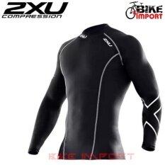 2XU เสื้อแขนยาว รัดกล้ามเนื้อ (สำเนา)