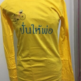 ประเทศไทย เสื้อยืดจักรยานแขนยาวสีเหลือง3