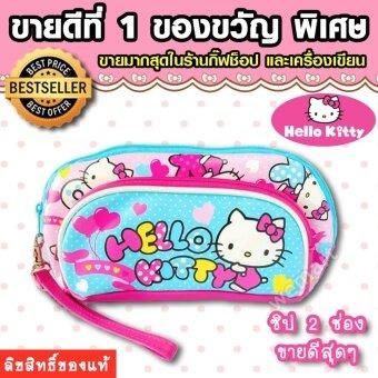 กระเป๋า อเนกประสงค์ Hello Kitty ประเป๋าเครื่องสำอาง กระเป๋าเครื่องเขียน ลายฮัลโหล คิตตี้ ลิขสิทธิ์ของแท้ วัสดุคุณภาพแท้ มีซิป 2ช่อง สินค้าขายดีอันดับ 1 ร้านกิ๊ฟช็อป