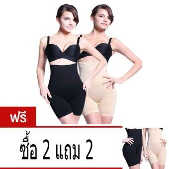 กางเกงชั้้นในกระชับสัดส่วนเอวสูง-ช่วงต้นขา - 2 ตัว สีครีม+ สีดำ แถมสีครีม +สีดำ