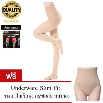 MEIERSI ถุงน่องรักษาเส้นเลือดขอด ขาเรียว รุ่น Be Health 40 Den สีเนื้อ (แถมฟรี กางเกงในเก็บพุง กระชับก้นและหน้าท้อง สีเนื้อ Size F มูลค่า 350 บ.)
