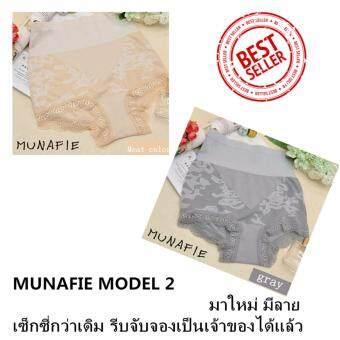 MUNAFIE MODEL 2 กางเกงในเก็บพุงจากญี่ปุ่น กางเกงสเตย์ กางเกงในลดไขมัน (สีเนื้อ+สีเทา)Set 2pcs