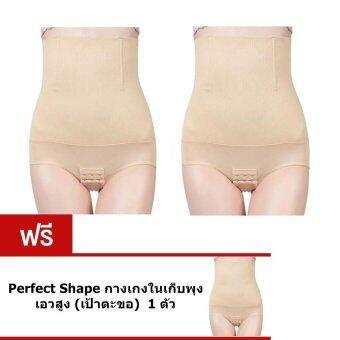 Perfect Shape กางเกงในเก็บพุง เอวสูง (เป้าตะขอ) (สีเนื้อ) 2แถม1