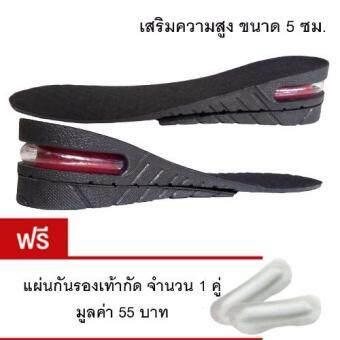 แผ่นเสริมส้นรองเท้า เพิ่มความสูง 5 ซม. สีดำ 1 คู่ แถมฟรีแผ่นกันรองเท้ากัด 1 คู่