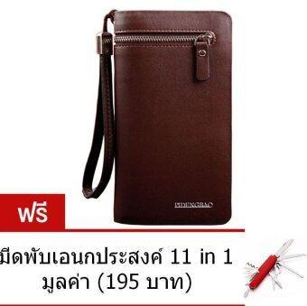 Man Rewards กระเป๋าสตางค์ พร้อมสายคล้องมือรุ่น WL-3393 (สีน้ำตาล) แถมฟรี มีดพับเอนกประสงค์ 11 in 1 รุ่น GG-033 (สีแดง)